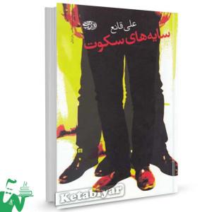 کتاب سایه های سکوت تالیف علی قانع