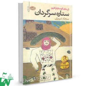 کتاب ستاره های سرگردان تالیف ژان ماری گوستاو لوکلزیو ترجمه سجاد تبریزی