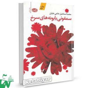کتاب سمفونی بابونه های سرخ تالیف محمداسماعیل حاجی علیان