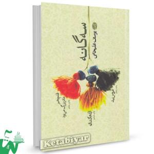 کتاب سه گانه ی یوسف علیخانی (مجموعه داستان): قدم بخیر مادربزرگ من بود، اژدهاکشان، عروس بید