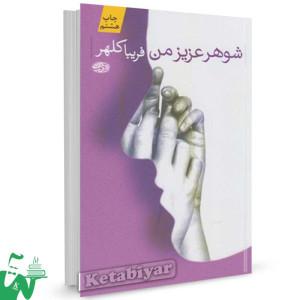 کتاب شوهر عزیز من تالیف فریبا کلهر