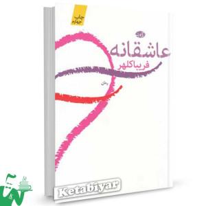کتاب عاشقانه تالیف فریبا کلهر
