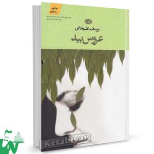 کتاب عروس بید (مجموعه داستان) تالیف یوسف علیخانی