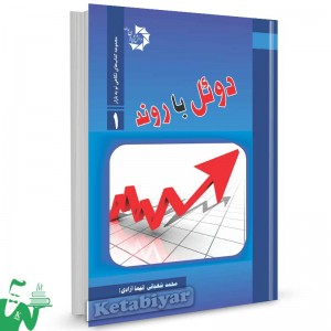 کتاب دوئل با روند تالیف محمد شعبانی