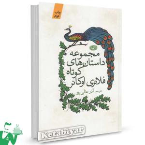 کتاب مجموعه داستان های کوتاه فلانری اوکانر ترجمه آذر عالی پور
