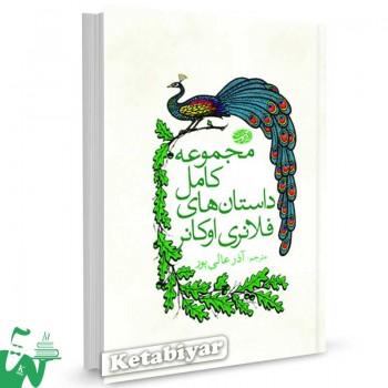 کتاب مجموعه کامل داستان های فلانری اوکانر ترجمه آذر عالی پور