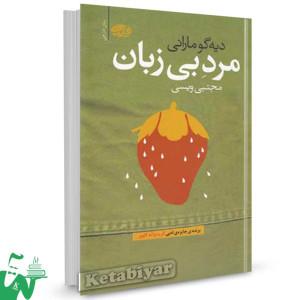 کتاب مرد بی زبان تالیف دیهگو مارانی ترجمه مجتبی ویسی