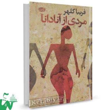 کتاب مردی از آنادانا تالیف فریبا کلهر