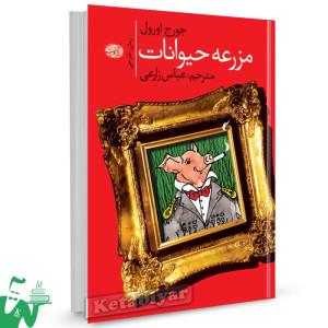 کتاب مزرعه حیوانات تالیف جورج اورول ترجمه عباس زارعی