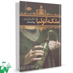 کتاب ملکه آتولیا تالیف مگان والن ترنر ترجمه رویا بشنام