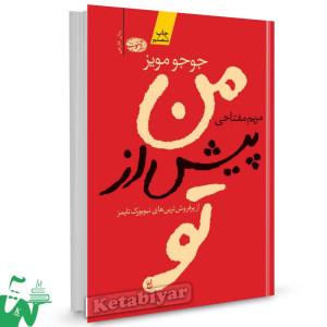 کتاب من پیش از تو تالیف جوجو مویز ترجمه مریم مفتاحی