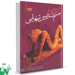 کتاب منم تندیس تنهایی تالیف فرح فرسار