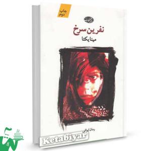 کتاب نفرین سرخ تالیف مینا یکتا