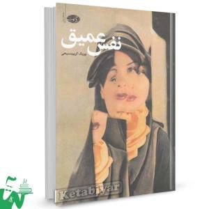 کتاب نفس عمیق: مجموعه داستان تالیف یوریک ترجمه کریم مسیحی