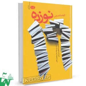 کتاب نوزده: نقد و گفتگو درباره نوزده رمان خارجی تالیف الهامه کاغذچی