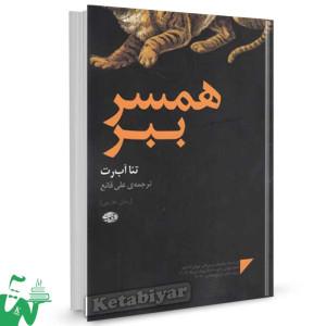 کتاب همسر ببر تالیف تئا آب ر ت ترجمه علی قانع