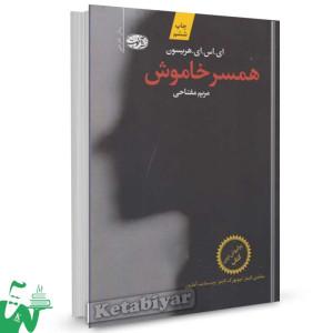کتاب همسر خاموش تالیف ای اس ای هریسون ترجمه مریم مفتاحی