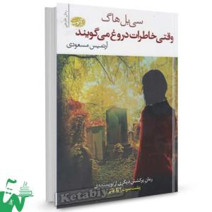 کتاب وقتی خاطرات دروغ میگویند تالیف سی بل هاگ ترجمه آرتمیس مسعودی