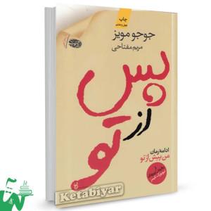 کتاب پس از تو تالیف جوجو مویز ترجمه مریم مفتاحی