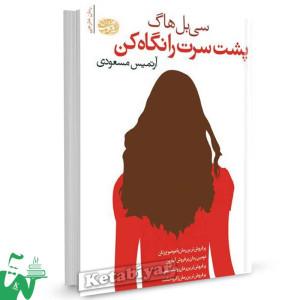 کتاب پشت سرت را نگاه کن! تالیف سی بل هاگ ترجمه آرتمیس مسعودی