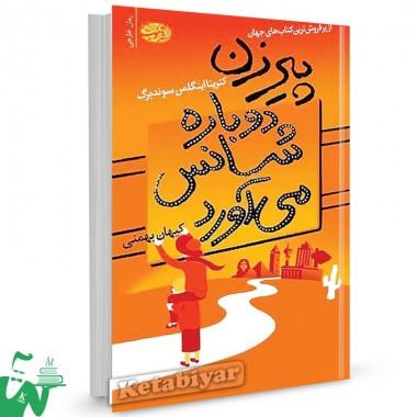 کتاب پیرزن دوباره شانس میآورد تالیف کثرینا اینگلمن سوندبرگ ترجمه کیهان بهمنی