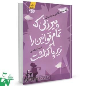 کتاب پیرزنی که تمام قوانین را زیرپا گذاشت تالیف کثرینا اینگلمن سوندبرگ ترجمه کیهان بهمنی
