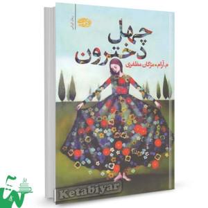کتاب چهل دخترون  تالیف مژگان مظفری