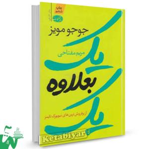 کتاب یک بعلاوه یک تالیف جوجو مویز ترجمه مریم مفتاحی