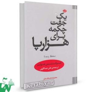 کتاب یک جفت چکمه برای هزارپا (مجموعه داستانک طنزآمیز) تالیف فرانتس هولر ترجمه علی عبداللهی