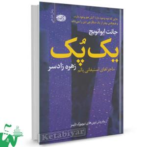 کتاب یک پک (ماجراهای استفانی پلام) تالیف جانت ایوانویچ ترجمه زهره زادسر