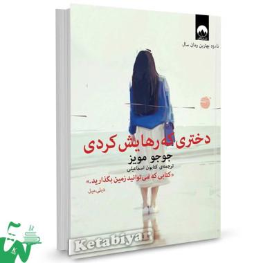 کتاب دختری که رهایش کردی تالیف جوجو مویز ترجمه کتایون اسماعیلی
