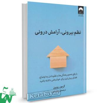 کتاب نظم بیرونی، آرامش درونی تالیف گرچن روبین ترجمه سهند نصر