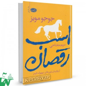 کتاب اسب رقصان تالیف جوجو مویز ترجمه مریم مفتاحی