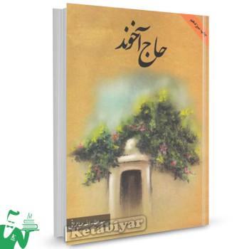 کتاب حاج آخوند تالیف سید عطاالله مهاجرانی