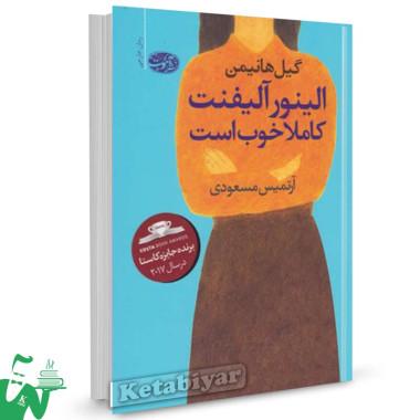 کتاب الینور آلیفنت کاملا خوب است تالیف گیل هانیمن ترجمه آرتمیس مسعودی