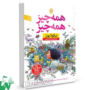 کتاب همه چیز همه چیز تالیف نیکولا یون ترجمه نازیلا محبی