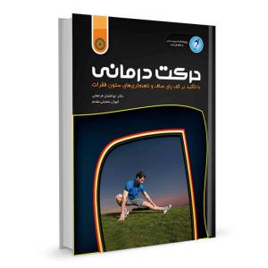 کتاب حرکت درمانی تالیف دکتر ابوالفضل فراهانی