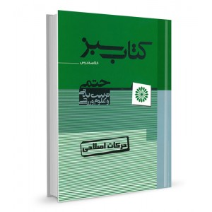 کتاب حرکات اصلاحی (کتاب سبز) تالیف امیر خاتمی