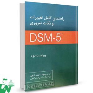 کتاب راهنمای کامل تغییرات و نکات ضروری DSM-5 تالیف مهدی گنجی