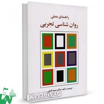 کتاب راهنمای عملی روانشناسی تجربی ترجمه و تالیف دکتر حمزه گنجی