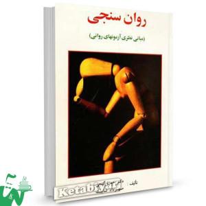 کتاب روانسنجی (مبانی نظری آزمون های روانی) تالیف دکتر حمزه گنجی