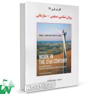کتاب کار در قرن 21 (روانشناسی صنعتی-سازمانی) ترجمه مسعود بابازاده