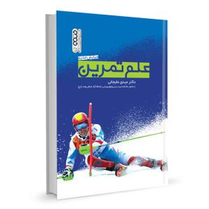 کتاب علم تمرین تالیف دکتر عیدی علیجانی