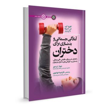 کتاب آمادگی جسمانی و بدنسازی برای دختران تالیف کاترینا گید ترجمه شهناز ایزدمهر