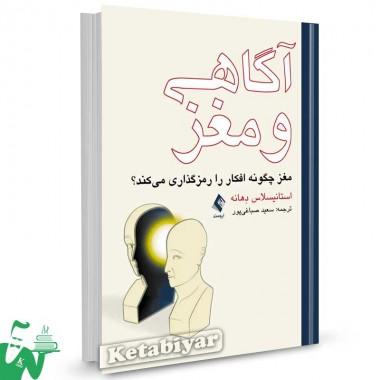 کتاب آگاهی و مغز استانیسلاس دهانه ترجمه سعید صباغی پور