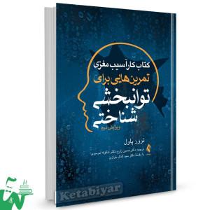 کتاب کار آسیب مغزی (تمرین هایی برای توانبخشی شناختی) تالیف ترور پاول ترجمه سید کمال خرازی