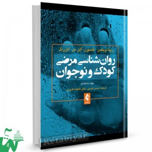 کتاب روانشناسی مرضی کودک و نوجوان ویرایش 8 تالیف نلسون ترجمه حسن فرهی