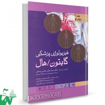 کتاب فیزیولوژی پزشکی گایتون و هال 2021 (جلد اول) ترجمه حوری سپهری
