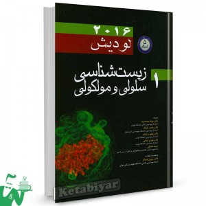 کتاب زیست شناسی سلولی و مولکولی لودیش 2016 (جلد اول) ترجمه دکتر جواد محمدنژاد