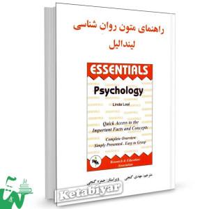 کتاب راهنمای متون روانشناسی به زبان انگلیسی لیندا لیل ترجمه گنجی